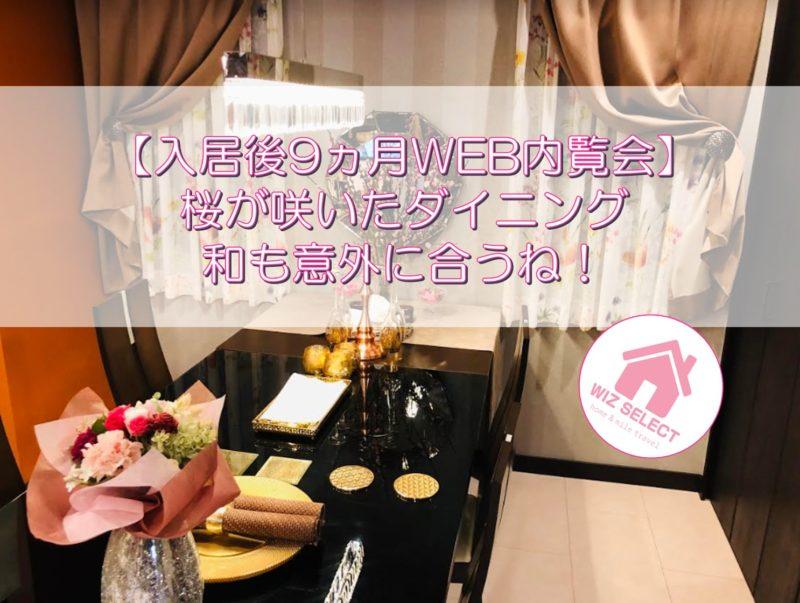 【入居後9ヵ月WEB内覧会】桜が咲いたダイニング、和も意外に合うね!