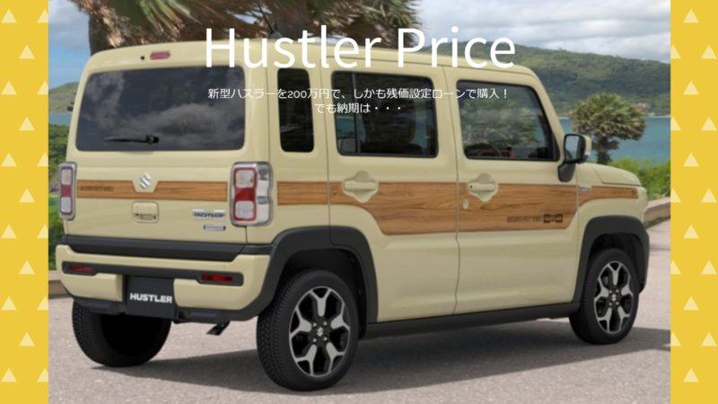 新型ハスラーを200万円で、しかも残価設定ローンで購入です!