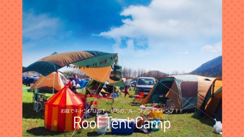 お庭でキャンプは却下、からの、ルーフテントキャンプ?!