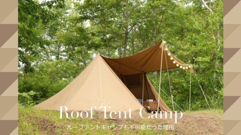 ルーフテントキャンプも不可能だった理由