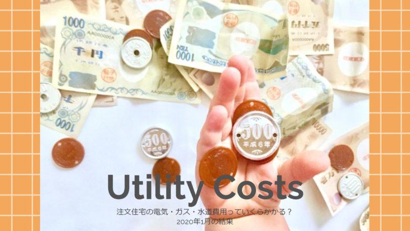 【光熱費】注文住宅の電気・ガス・水道費用っていくらかかる?2020年1月の結果