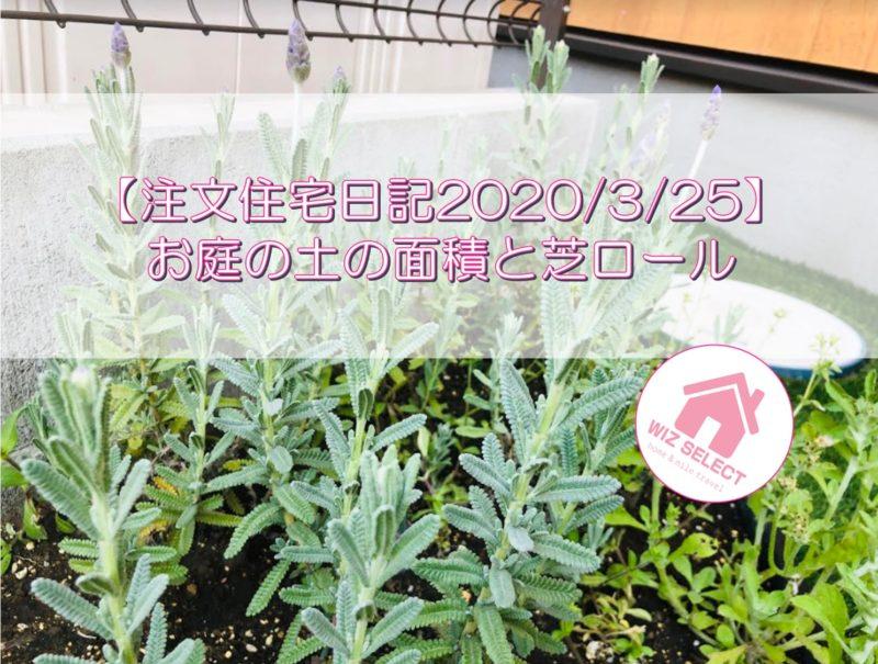 【注文住宅日記2020/3/25】お庭の土の面積と芝ロール