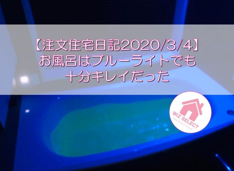 【注文住宅日記2020/3/4】お風呂はブルーライトでも十分キレイだった