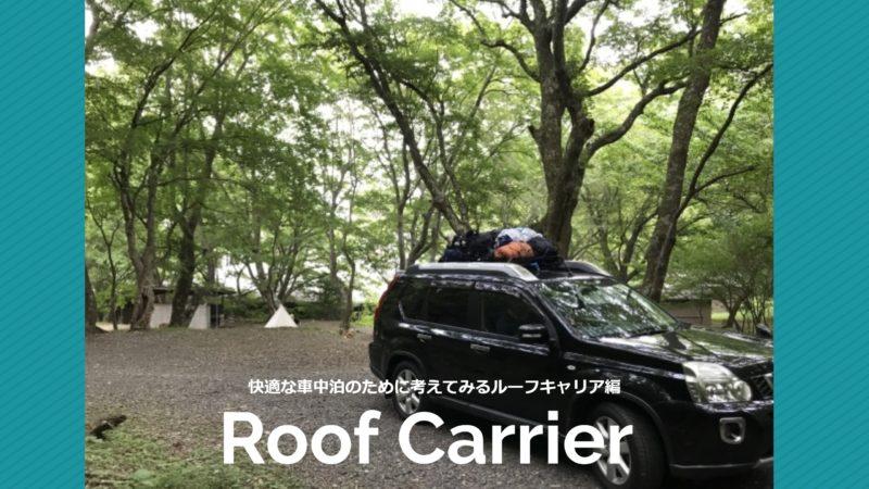 快適な車中泊のために考えてみるルーフキャリア編