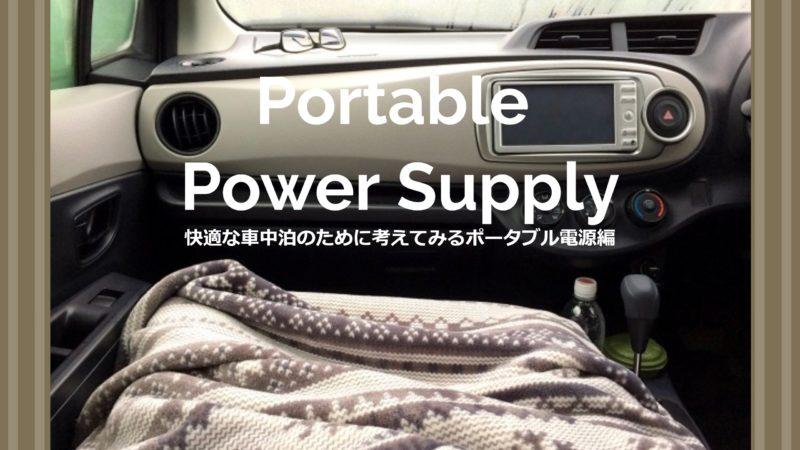 快適な車中泊のために考えてみるポータブル電源編