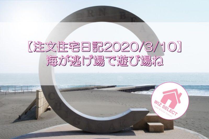 【注文住宅日記2020/3/10】海が逃げ場で遊び場ね