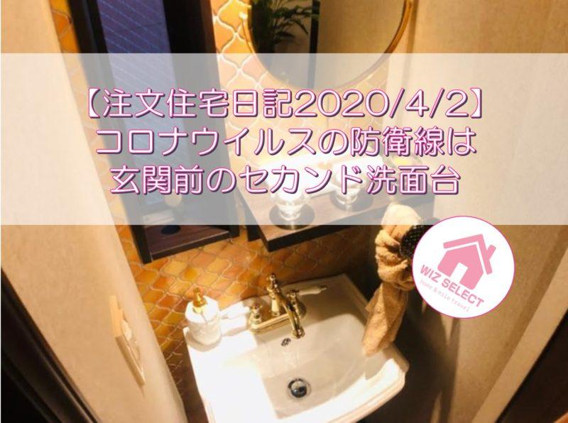 【注文住宅日記2020/4/2】コロナウイルスの防衛線は玄関前のセカンド洗面台