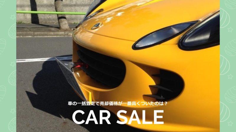 車の一括査定で売却価格が一番高くついたのは?