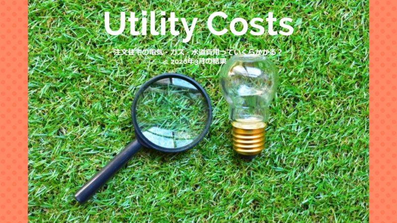 【光熱費】注文住宅の電気・ガス・水道費用っていくらかかる?2020年3月の結果