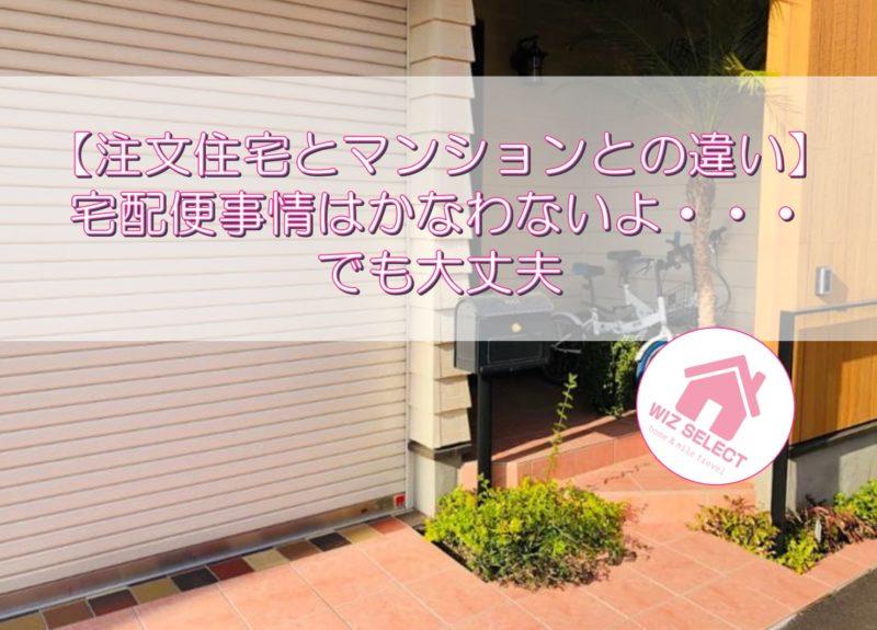 【注文住宅とマンションとの違い】宅配便事情はかなわないよ・・・