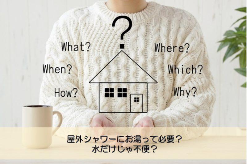 【質問回答】屋外シャワーにお湯って必要?水だけじゃ不便?