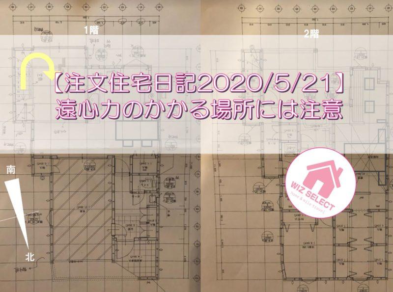 【注文住宅日記2020/5/21】遠心力のかかる場所には注意