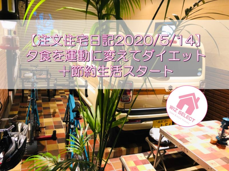 【注文住宅日記2020/5/14】夕食を運動に変えてダイエット+節約生活スタート