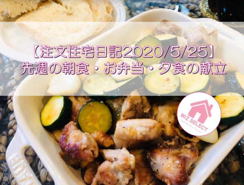 【注文住宅日記2020/5/25】先週の朝食・お弁当・夕食の献立