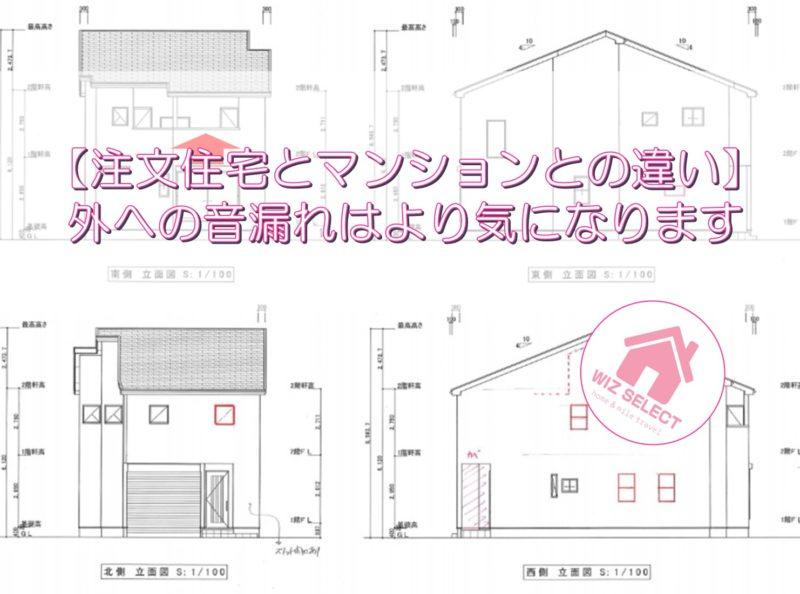 【注文住宅とマンションとの違い】外への音漏れはより気になります
