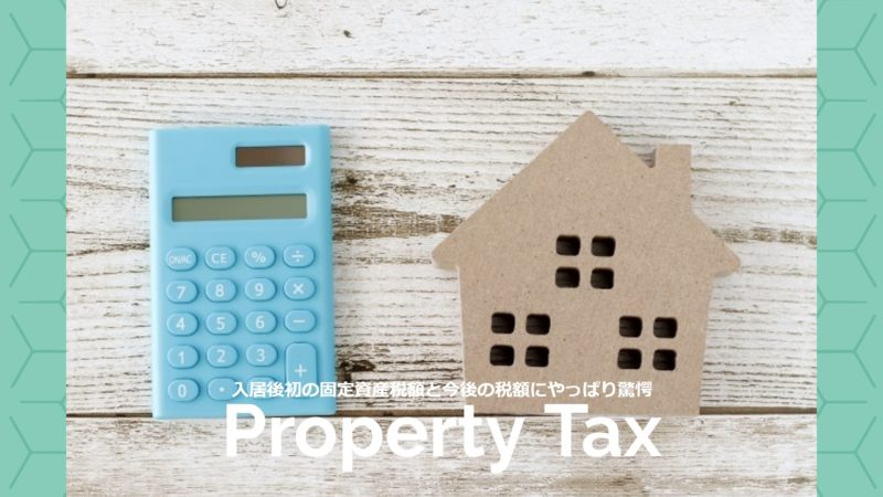 入居後初の固定資産税額と今後の税額にやっぱり驚愕