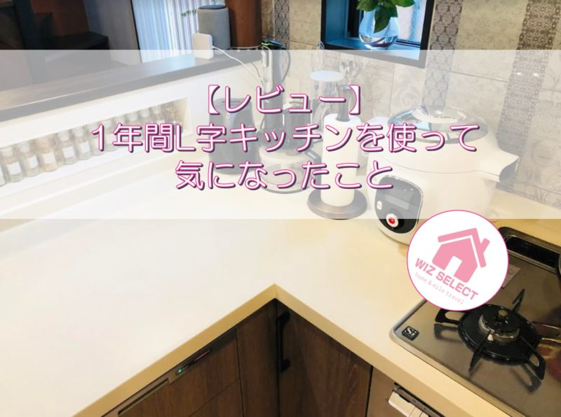 【レビュー】1年間L字キッチンを使って感じたこと