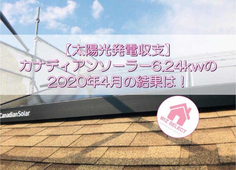【太陽光発電収支】カナディアンソーラー6.24kwの2020年4月の結果は!
