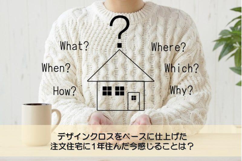 【質問回答】デザインクロスをベースに仕上げた注文住宅に1年住んだ今感じることは?
