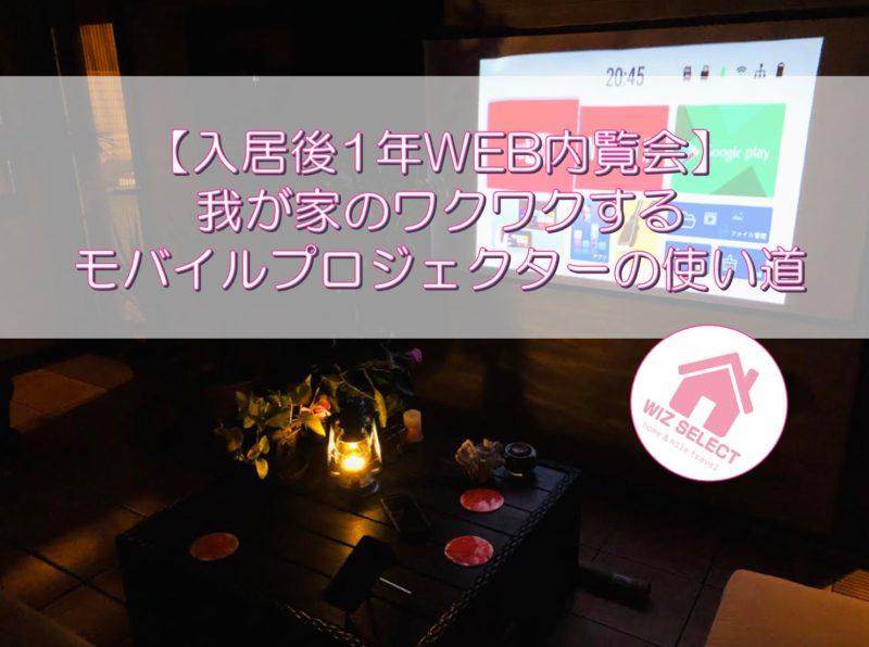 【入居後1年WEB内覧会】我が家のワクワクするモバイルプロジェクターの使い道