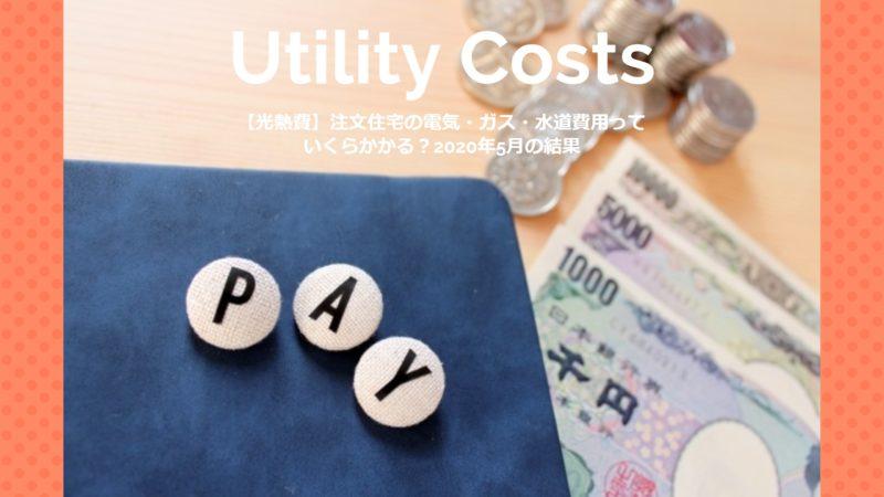 【光熱費】注文住宅の電気・ガス・水道費用っていくらかかる?2020年5月の結果