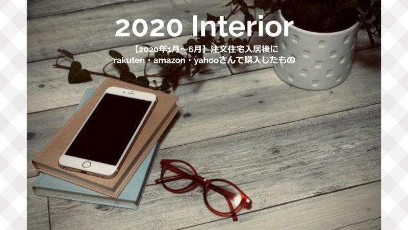 【2020年1月~6月】注文住宅入居後にrakuten・amazon・yahooさんで購入したもの