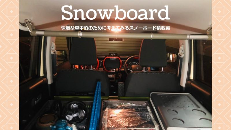 快適な車中泊のために考えてみるスノーボード積載編