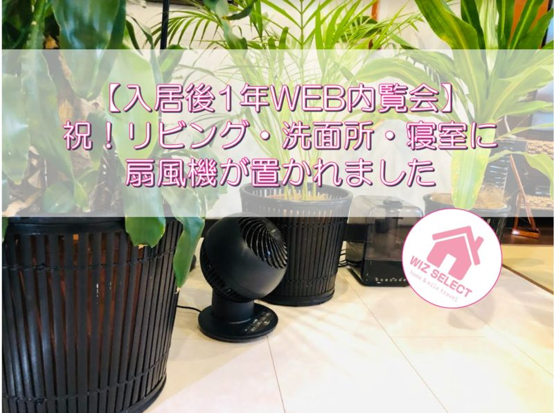【入居後1年WEB内覧会】祝!リビング・洗面所・寝室に扇風機が置かれました