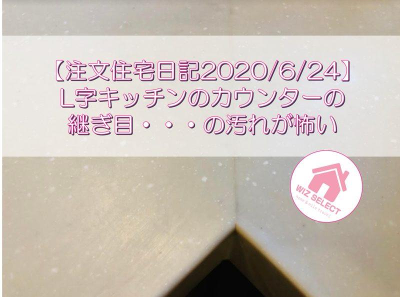 【注文住宅日記2020/6/24】L字キッチンのカウンターの継ぎ目・・・の汚れが怖い