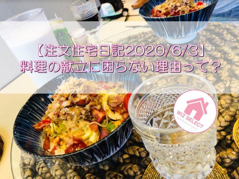 【注文住宅日記2020/6/3】料理の献立に困らない理由って?
