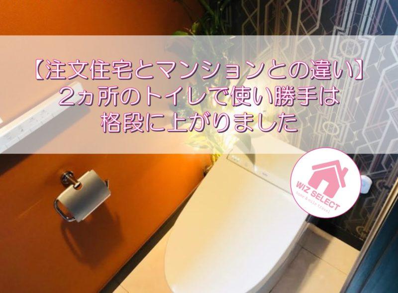 【注文住宅とマンションとの違い】2ヵ所のトイレで使い勝手は格段に上がりました