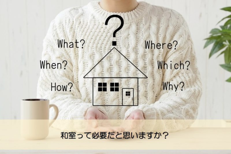 【質問回答】和室って必要だと思いますか?