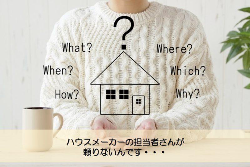 【質問回答】ハウスメーカーの担当者さんが頼りないんです・・・