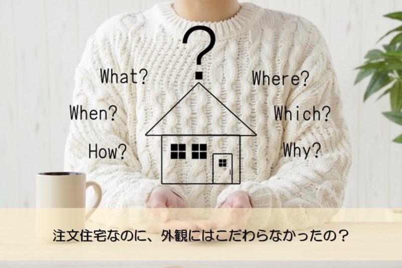 【質問回答】注文住宅なのに、外観にはこだわらなかったの?