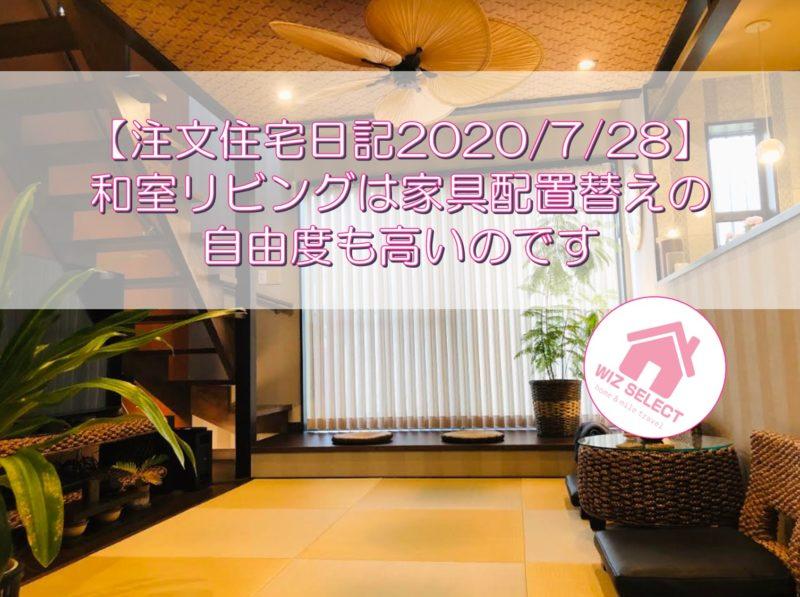 【注文住宅日記2020/7/28】和室リビングは家具配置替えの自由度も高いのです