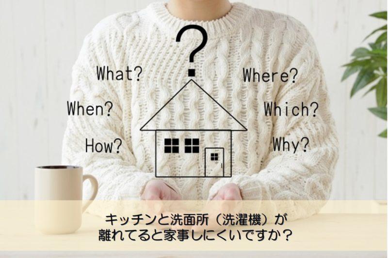 【質問回答】キッチンと洗面所(洗濯機)が離れてると家事しにくいですか?