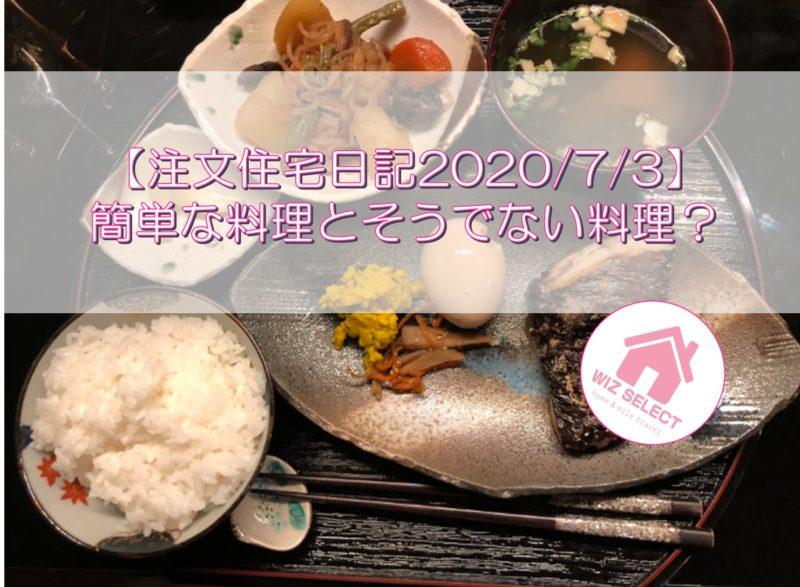 【注文住宅日記2020/7/3】簡単な料理とそうでない料理?