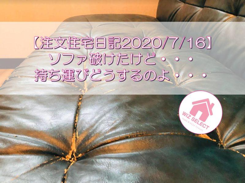 【注文住宅日記2020/7/16】ソファ破けたけど・・・持ち運びどうするのよ・・・