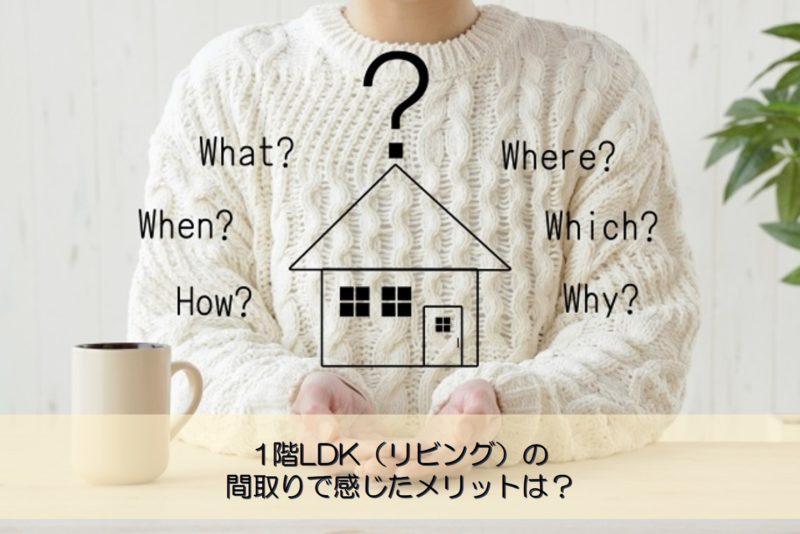 【質問回答】1階LDK(リビング)の間取りで感じたメリットは?