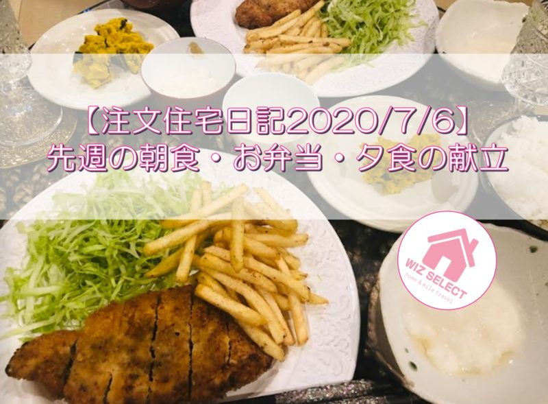 【注文住宅日記2020/7/6】先週の朝食・お弁当・夕食の献立