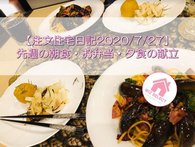 【注文住宅日記2020/7/27】先週の朝食・お弁当・夕食の献立