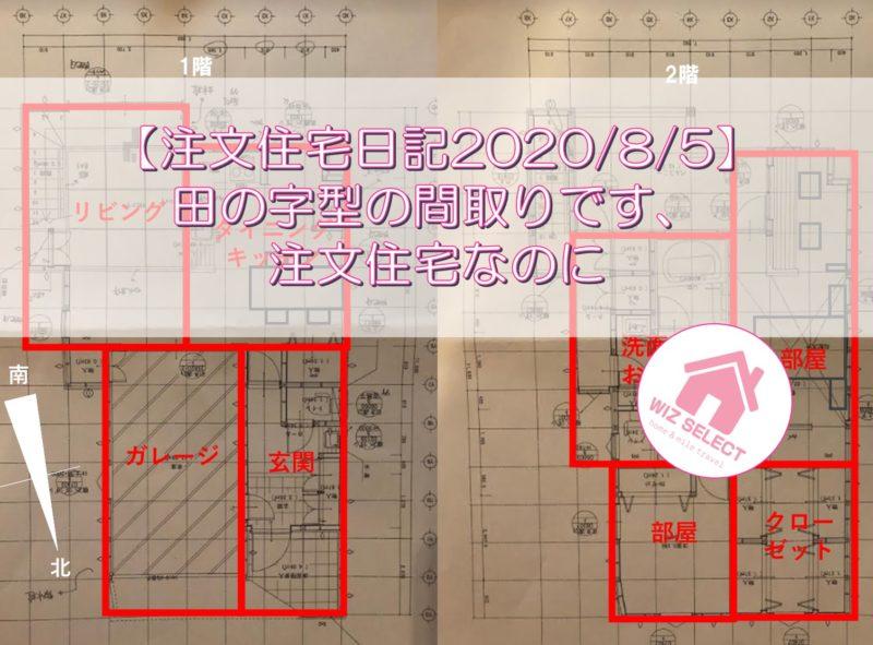 【注文住宅日記2020/8/5】田の字型の間取りです、注文住宅なのに