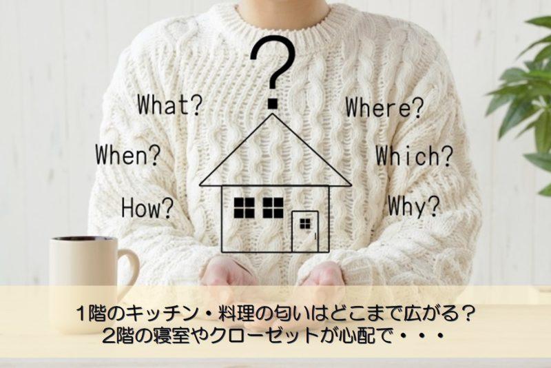 【質問回答】1階のキッチン・料理の匂いはどこまで広がる?2階に寝室やクローゼットがあるんだけど・・・