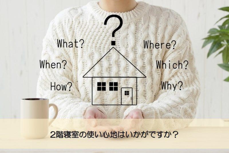 【質問回答】2階寝室の使い心地はいかがですか?