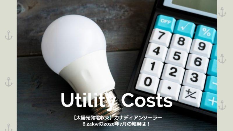【光熱費】注文住宅の電気・ガス・水道費用っていくらかかる?2020年7月の結果