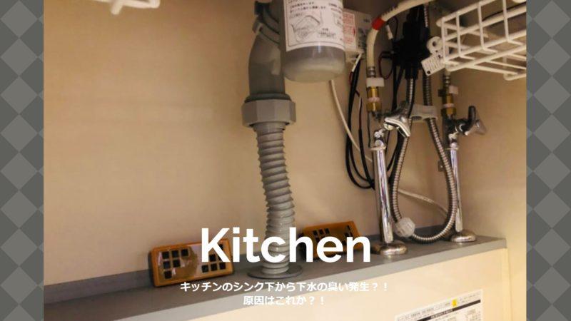 キッチンのシンク下から下水の臭い発生?!原因はこれか?!
