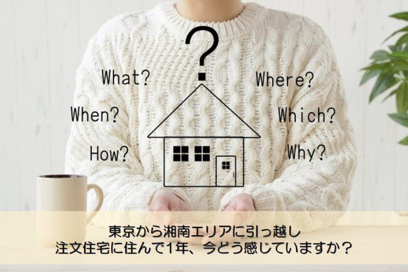 【質問回答】東京から湘南エリアに引っ越し注文住宅に住んで1年、今どう感じていますか?