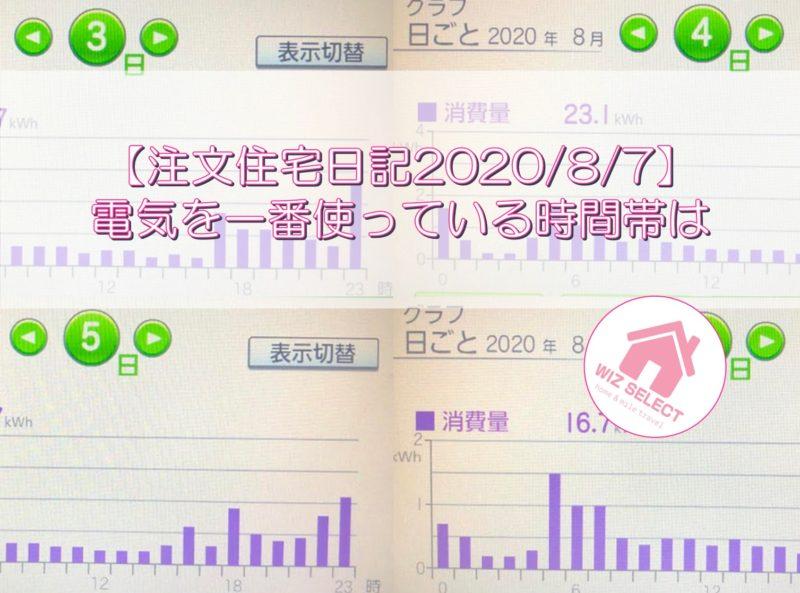 【注文住宅日記2020/8/7】電気を一番使っている時間帯は