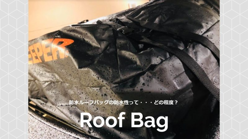 防水ルーフバッグの防水性って・・・どの程度?
