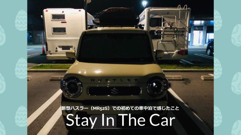 新型ハスラー(MR52S)での初めての車中泊で感じたこと